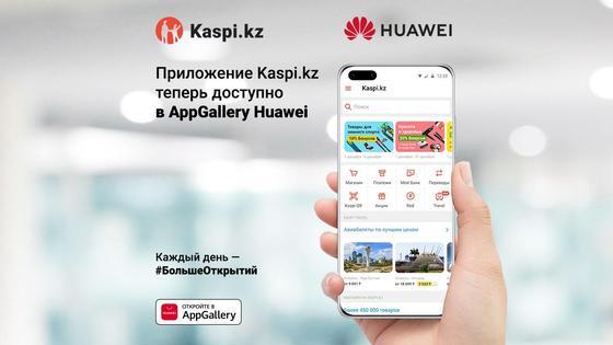 Приложение Kaspi.kz