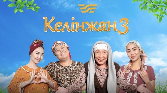 «Келінжан 3»