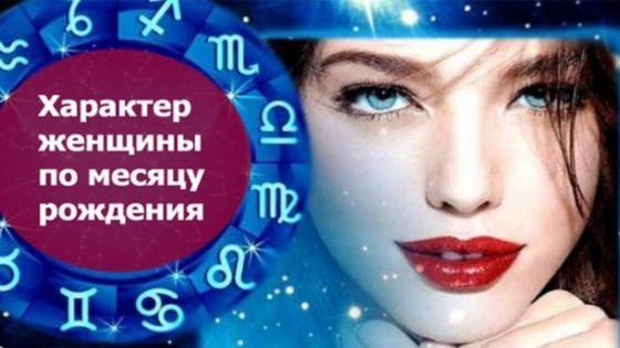 Лицо девушки и знаки зодиака