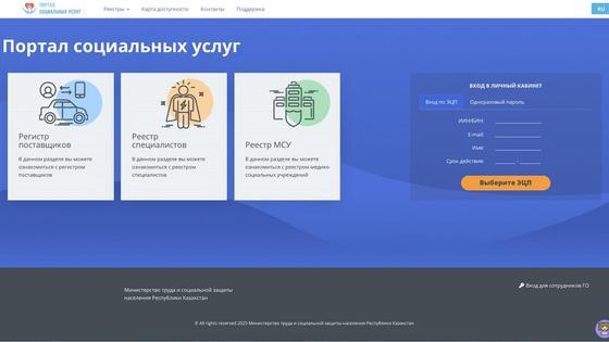 Скриншот портала социальных услуг