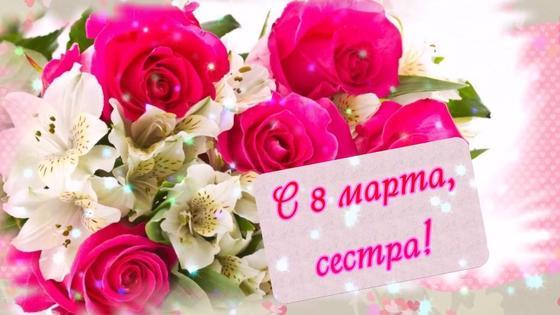 Цветы и поздравление сестре с 8 Марта