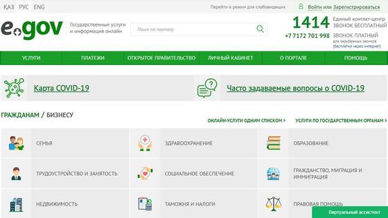 Регистрация на Egov.kz