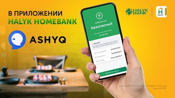 Halyk Homebank