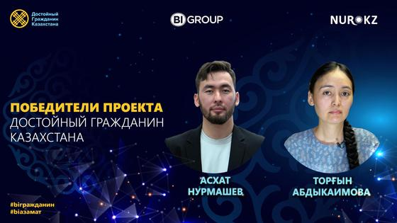 """Конкурс """"Достойный гражданин Казахстана"""""""
