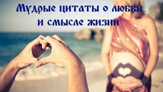 """беременная и надпись """"мудрые цитаты о любви и смысле жизни"""""""