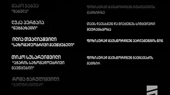 Имена пострадавших журналистов на экране каналов