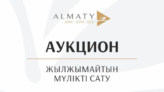 Аукцион Алматы ӘКК