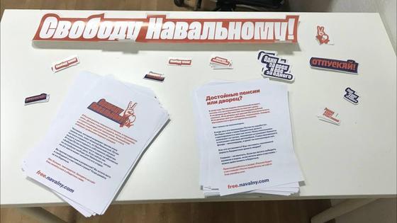 Листовки к митингу за Навального