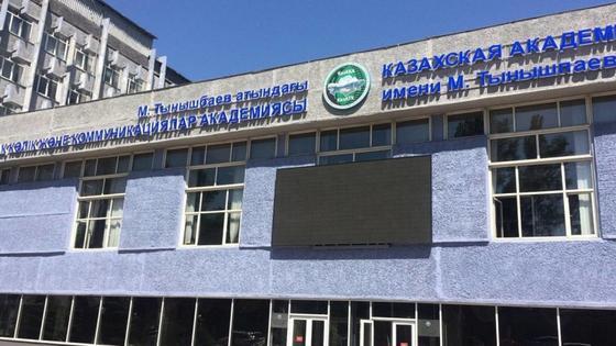 Казахская академия транспорта и коммуникаций имени М. Тынышпаева