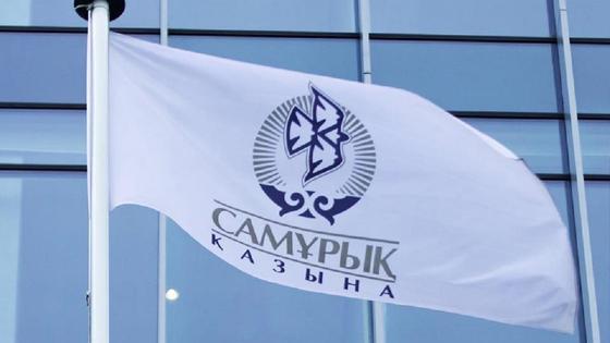 """Флаг """"Самрук-Казына"""" развивается"""