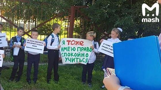 Российские школьники вышли на импровизированный митинг