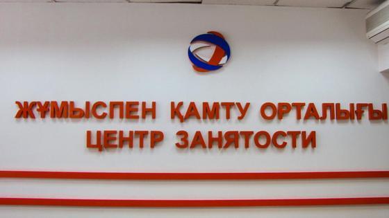 Центр занятости населения акима города Алматы