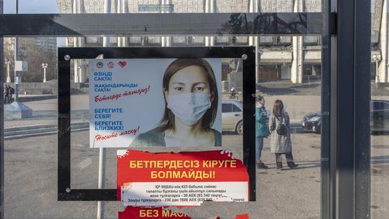 Плакат с девушкой в маске