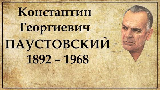 Константин Паустовский. Годы жизни