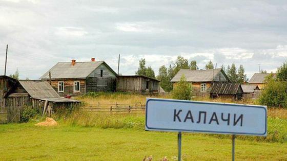 Калачи