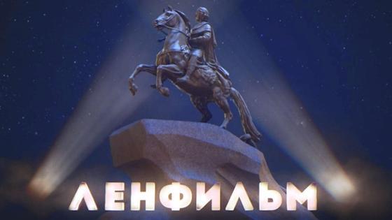 """""""Ленфильм"""""""