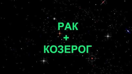 На черном фоне со звездами надпись РАК+КОЗЕРОГ