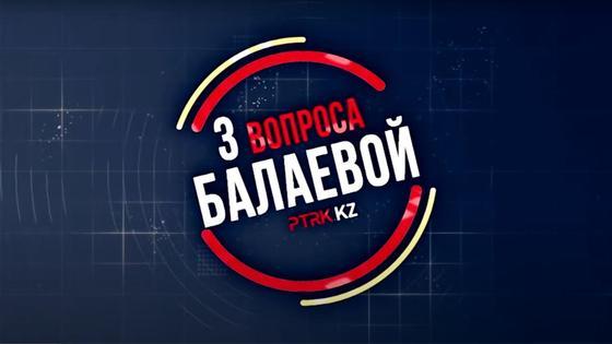 3 вопроса Балаевой