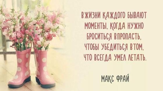 цитата Макса Фрая