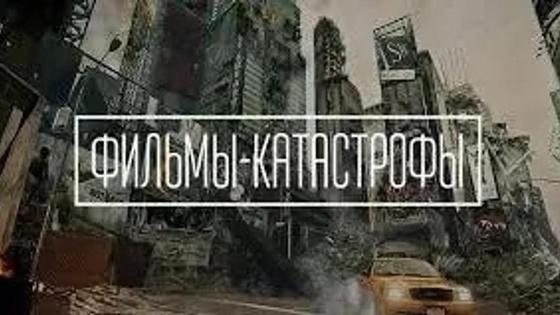 Фильмы-катастрофы: список лучших